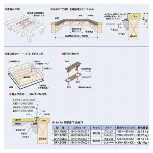SPG らくらく気密床下点検口 SFK460S シルバー 460角【サヌキ】