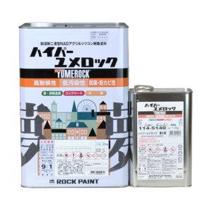 ハイパーユメロック 15kgセット 3分ツヤホワイト(114-5303)硬化剤付(114-5140)【ロックペイント】