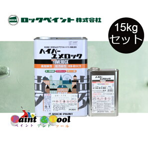 ハイパーユメロック 15kgセット シアニングリーン(114-5075)硬化剤付(114-5140)【ロックペイント】