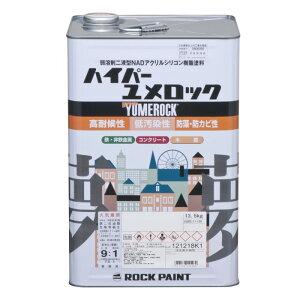 ハイパーユメロック 13.5kg クリヤー(114-5150)主剤のみ【ロックペイント】