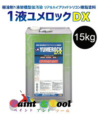 1液ユメロック YUMEROCK ホワイト 024-0203 15KG【ロックペイント】