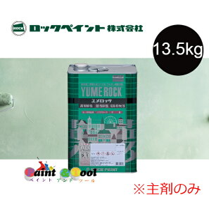 ユメロック 13.5kg フラットクリヤー(114-0159)主剤のみ【ロックペイント】