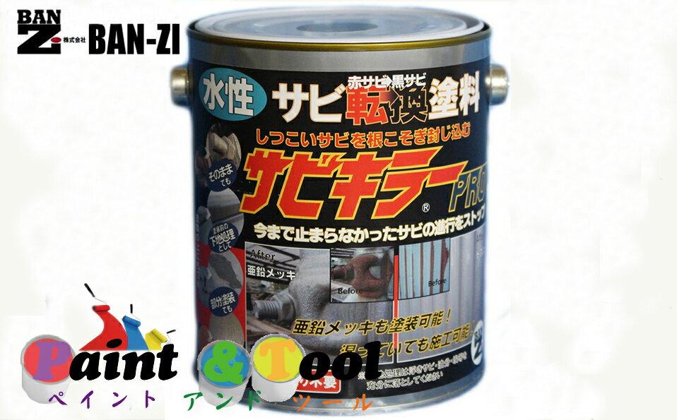 水性 最強サビ転換塗料 サビキラーPRO 1KG【BAN-ZI】
