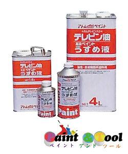 アトムハウスペイント テレピン油 4L 4缶1箱セット 下塗剤(シーラー)・うすめ液・関連製品 【アトムハウスペイント】