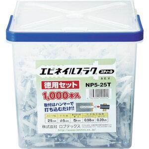 エビ まとめ買い ネイルプラグ(1000本入) 5X25mm(NP525T)
