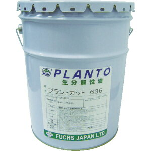 フックス プラントカット628生分解性切削油20Lペール缶淡黄褐色(PC628PL)