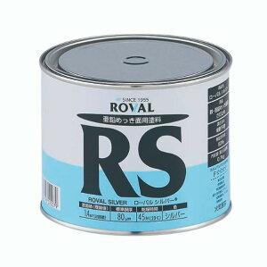 ローバルシルバー ROVAL SILVER 0.7KG 亜鉛含有83% 【ローバル】*当日15:00までのご注文で即日発送(土,日,祝を除く)