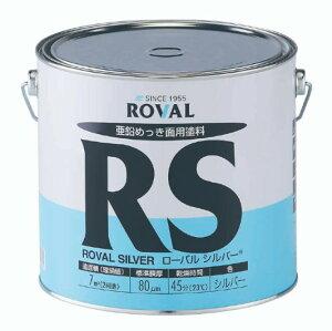 ローバルシルバー ROVAL SILVER 3.5KG 亜鉛含有83% 【ローバル】*当日15:00までのご注文で即日発送(土,日,祝を除く)