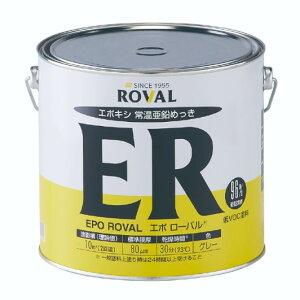 エポローバル EPO ROVAL 5KG 亜鉛含有96% 【ローバル】*当日15:00までのご注文で即日発送(土,日,祝を除く)