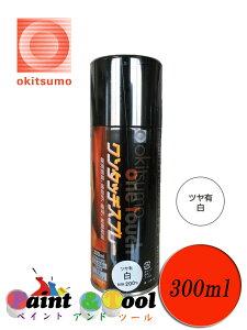 オキツモ ワンタッチスプレー ツヤ有 白 300ml (耐熱温度200度) 【オキツモ】