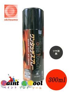 オキツモ ワンタッチスプレー ツヤ消 黒 300ml (耐熱温度650度) 【オキツモ】