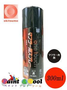 オキツモ マフラー用スプレー 半ツヤ 黒 300ml (耐熱温度550度) 【オキツモ】