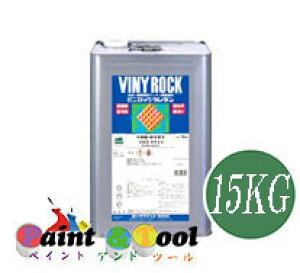 ビニロックウレタン ホワイトベース 108-0102 15kg【ロックペイント】