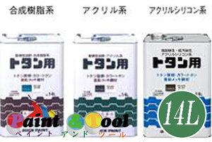 ロックトタンペイント カラーアカサビ 069-5056(アクリルシリコン系) 14L 【ロックペイント】
