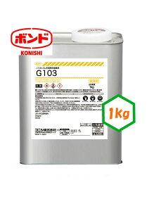 ボンド G103 1kg 1箱(12缶) #44247【コニシ】