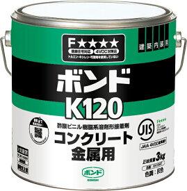 ボンド K120 3kg(缶) #41647【コニシ】