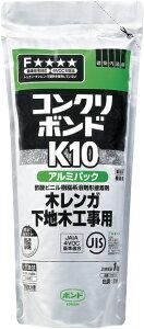 コンクリボンド K10 1kg(アルミパック)1箱(12袋) #41029【コニシ】