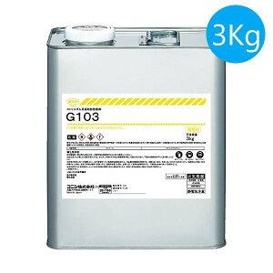 ボンド G103 3kg 1箱(6缶) 【コニシ】