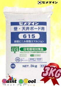 615 3KG (1箱)(6袋)【セメダイン】
