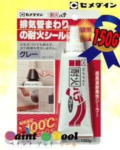 耐火パテ 150G グレー(ブリスター)1箱(6本) 【セメダイン】