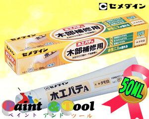 木工パテA 50ML タモ白・ラワン(箱)1ケース(10箱)【セメダイン】