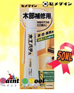 木工パテA 50ML タモ白・ラワン(ブリスター)1箱(10本) 【セメダイン】