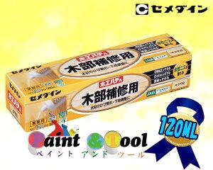 木工パテA 120ML タモ白・ラワン(箱)1箱(10本)【セメダイン】