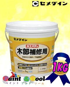 木工パテA 1KG タモ白・ラワン(ポリ缶)1箱(6缶)【セメダイン】