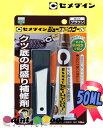 シューズドクターN 50ML ブラウン (ブリスター)1箱(10本)【セメダイン】