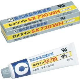セメダイン SX720WH 200g AX−213(AX213)