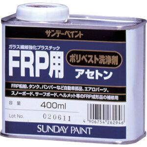 サンデーペイント FRP用ポリベスト洗浄剤アセトン 400ml(262946)