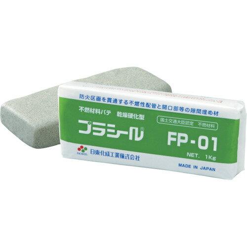 日東化成 プラシールFP‐01 1KG ライトグレー(FP01)