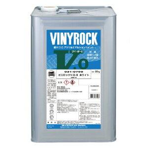 ビニロックV.O-2 031-0700 15kg【ロックペイント】