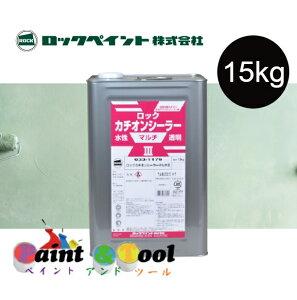 ロックカチオンシーラーマルチ2 033-1169 15kg 【ロックペイント】