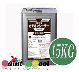 ロックカチオンシーラーマルチ 033-1159 15kg 【ロックペイント】