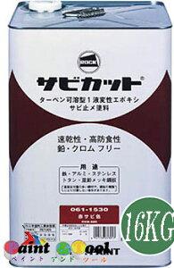サビカット 061-1530  16kg 赤錆色 【ロックペイント】