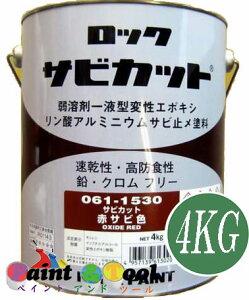 サビカット 061-1530 4kg 赤錆色 【ロックペイント】