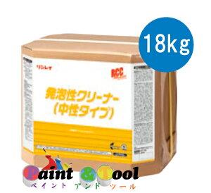 中性カーペット強力洗剤 RCC 発泡性クリーナー(中性タイプ)18L【リンレイ】