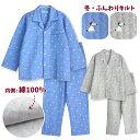 内側が綿100% 長袖 男の子 パジャマ 冬 ふんわり柔らかなニットキルト 犬プリント 前開き ボタン シャツ ブルー/杢グ…