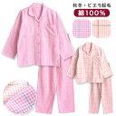 綿100% 長袖 女の子 パジャマ 冬 ふんわり柔らかな起毛生地 前開き シャツ チェック柄 ピンク/ローズ 130/140/150 子…