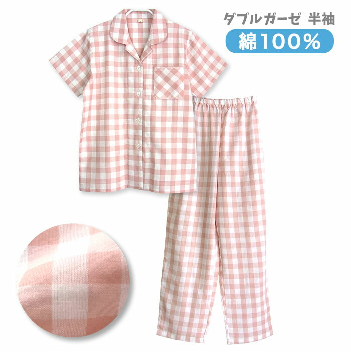 綿100% ダブルガーゼ 半袖 レディース パジャマ 春 夏向き 前開き シャツ 先染めチェック ピンク M/L/LL かわいい おそろい ペア