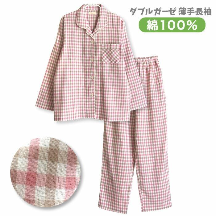 綿100% ダブルガーゼ 長袖 レディース パジャマ 春 夏向き 前開き シャツ 先染め チェック柄 ピンク×ベージュ S/M/L かわいい ペア