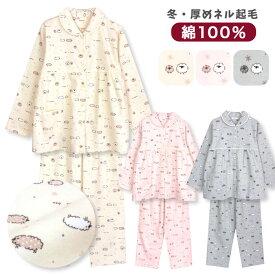 綿100% 長袖 レディース パジャマ 冬向き 前開き 厚手のネル起毛 かわいい羊柄 レース仕様 ピンク/サックス M/L/LL