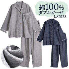 パジャマ レディース 綿100% ダブルガーゼ 長袖 春 夏向き 前開き シャツ 無地 ネイビー/グレー M/L/LL かわいい おそろい ペア