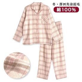 綿100% 長袖 レディース パジャマ 冬 ふんわり柔らかい2枚仕立ての厚手生地で暖かい 前開き シャツ かわいいチェック柄 ピンク M/L/LL