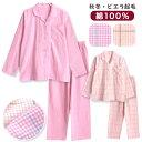 綿100% 長袖 レディース パジャマ 冬 ふんわり柔らかな起毛生地 前開き シャツ チェック柄 ピンク/ローズ M/L/LL か…