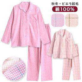 綿100% 長袖 レディース パジャマ 冬 ふんわり柔らかな起毛生地 前開き シャツ チェック柄 ピンク/ローズ M/L/LL かわいい おそろい