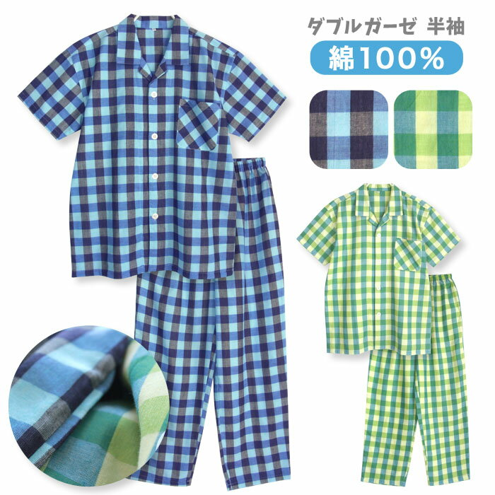 【綿100%】ダブルガーゼ 夏 半袖メンズパジャマ 先染めブロックチェック ブルー/グリーン M/L/LL 前開き シャツタイプ おそろい