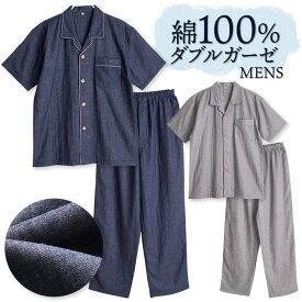 綿100% ダブルガーゼ 半袖 メンズ パジャマ 春 夏向き 前開き シャツ 無地 ネイビー/グレー M/L/LL おそろい ペア
