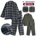 【綿100%】 冬用 長袖 メンズパジャマ ふんわり柔らかい2枚仕立ての厚手生地で暖かい チェック柄パジャマ♪ 前開き …